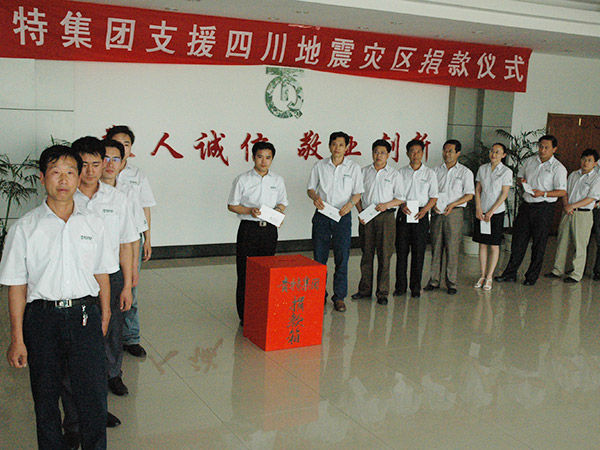 Sichuan Disaster Relief Donation Ceremony