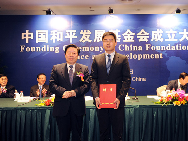 Founding Ceremony of China Foundation for Peace and Development
